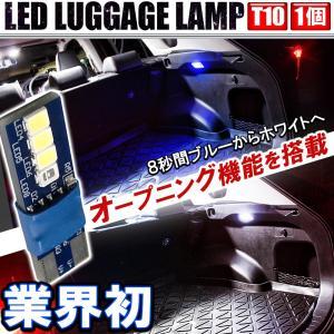 【商品名】  オープニングアクション機能付 LEDラゲッジランプ 1個  【ソケット形状】  T10...