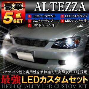 アルテッツァ GXE10 SXE10 LED カスタム 豪華 5点 セット mr-store