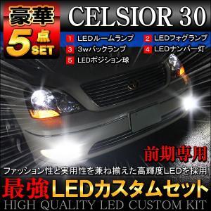 セルシオ 30系 前期 LED カスタム 豪華 5点 セット mr-store