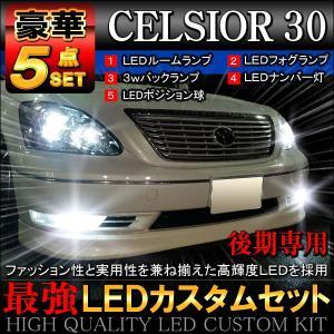 セルシオ 30系 後期 LED カスタム 豪華 5点 セット mr-store