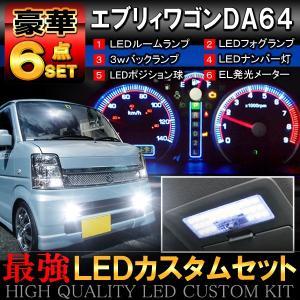 エブリィワゴン DA64系 LED カスタム セット 豪華 6点 セット mr-store