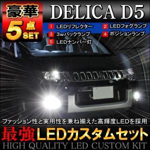 デリカ D5 CV5W LED カスタム 豪華 5点 セット mr-store