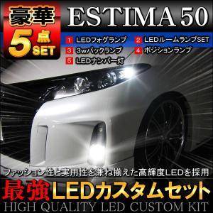 エスティマ アエラス ACR50 GCR50 後期 LED カスタム 豪華 5点 セット mr-store