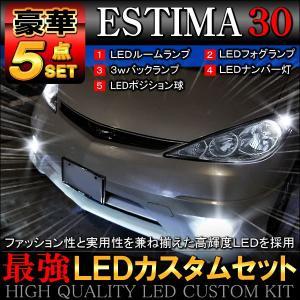 エスティマ 30 40系 LED カスタム 豪華 5点 セット mr-store