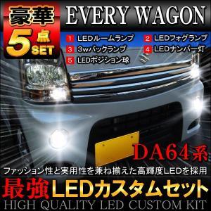 エブリィワゴン DA64系 LED カスタム 豪華 5点 セット mr-store