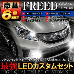 フリード GB3 GB4 LED カスタム 豪華 6点 セット mr-store