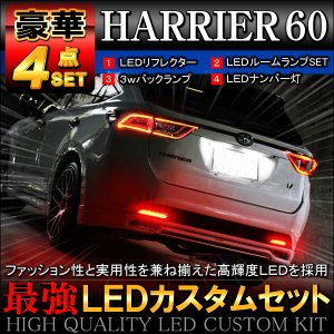 ハリアー ZSU60W ZSU65W AVU65W LED カスタム 豪華 4点 セット mr-store