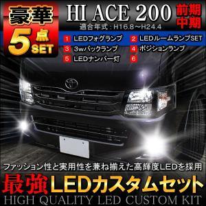 ハイエース 200 前期 中期 LED カスタム 豪華 5点 セット HB4 7.5W 30W選択 mr-store