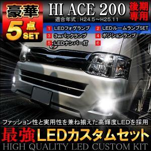 ハイエース 200 KDH TRH 後期 LED カスタム 豪華 5点 セット mr-store
