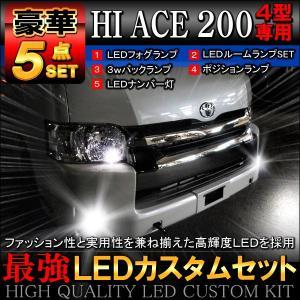 ハイエース 200 KDH TRH 4型 LED カスタム 豪華 5点 セット mr-store