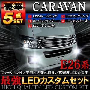 キャラバン E26 NV350 LED カスタム 豪華 5点 セット mr-store
