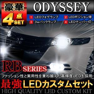 オデッセイ RB3 RB4 LED カスタム 豪華 4点 セット mr-store