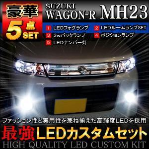 ワゴンR MH23S LED カスタム豪華 5点 セット mr-store
