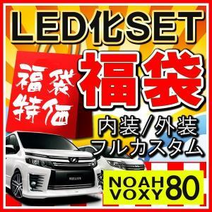 ノア 80系 ヴォクシー 80系 NOAH VOXY LEDカスタムセット パーツ mr-store