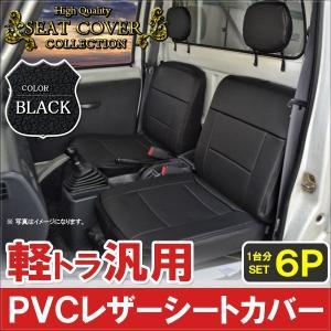 軽トラック 軽トラ 汎用 レザー シートカバー ブラック 6P 内装