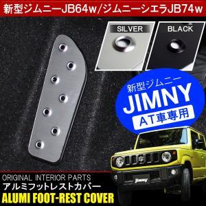 新型 ジムニー JB64W ジムニーシエラ JB74W カスタム パーツ アルミ フットレスト ペダ...