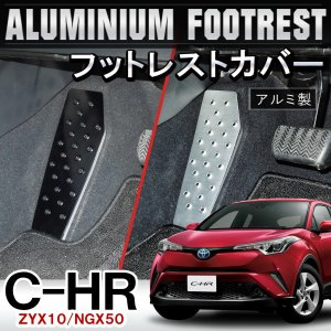 C-HR CHR フットレスト ペダルカバー アルミ シルバー ブラック