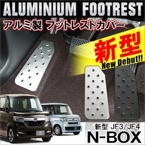 新型 NBOX N BOX N-BOX Nボックス エヌボックス JF3 JF4 カスタム フットレ...