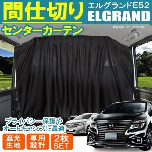 エルグランド E52 間仕切りカーテン センターカーテン セカンドカーテン サンシェード 車中泊 車...