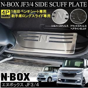 【商品名】  サイドスカッフプレート Nロゴ入 4P  【適合情報】  車種:N-BOX/N-BOX...