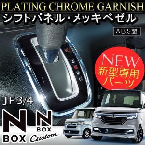 新型 NBOX N BOX N-BOX Nボックス エヌボックス JF3 JF4 カスタム メッキ ...