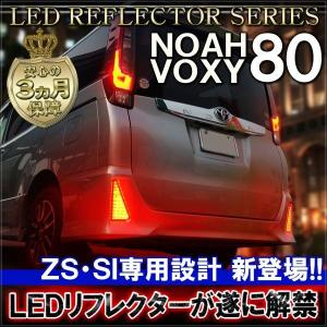 ノア 80系 ヴォクシー 80系 NOAH VOXY 前期 後期 Si ZS LED リフレクター テールランプ ブレーキランプ ストップランプ バックランプ mr-store