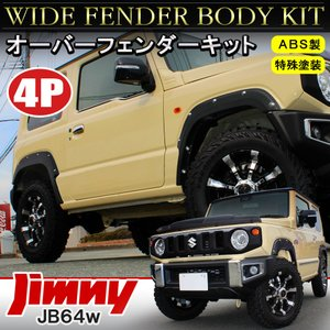 【商品名】  オーバーフェンダーキット 4P  【適合情報】  車種:ジムニー 型式:JB64W 年...