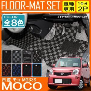 モコ フロアマット カーマット カラー選択 MG33S|mr-store