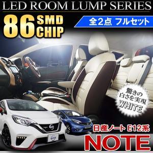 日産 ノート NE12 E12 LED ルームランプ セット 86灯 ホワイト 3chip SMD ルーム球 ライト|mr-store