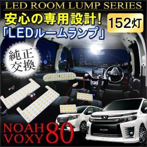 ノア 80系 ヴォクシー 80系 NOAH VOXY 前期 後期 LED ルームランプ ホワイト 152灯 パーツ グッズ カスタム|mr-store