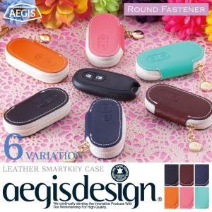日産 スズキ 三菱 スマートキーケース スマートキーカバー 本革 レザー 専用設計 AEGIS|mr-store