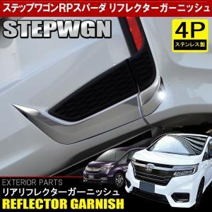 【商品名】  リフレクターガーニッシュ 4P  【適合情報】  車種:ステップワゴンスパーダ RP系...
