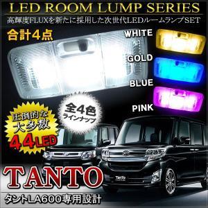 タント タントカスタム LA600S LA610S LED ルームランプ 44灯 メール便対応 パーツ|mr-store
