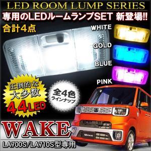 ウェイク LA700 LA710S LED ルームランプ 44灯 新型 メール便対応|mr-store