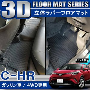 C-HR C HR CHR 3D フロアマット セット 防水 ラバー ゴム ブラック 内装 インテリ...