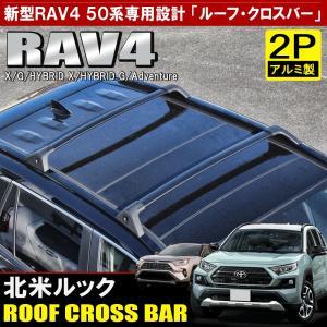 【商品名】  ルーフラッククロスバー 北米USルック  【適合情報】  車種:RAV4 50系 型式...