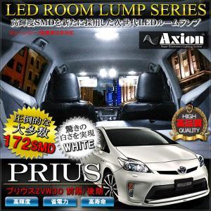 プリウス30系 LED ルームランプ 172灯 ホワイト 前期 後期 パーツ|mr-store