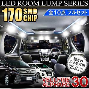 ヴェルファイア 30系 アルファード 30系 前期 後期 LED ルームランプ セット 170灯 ホワイト カスタム パーツ|mr-store