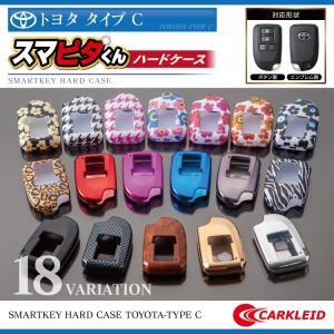 ハイエース 200系 4型 スマートキーケース スマートキーカバー スマピタくん ハード 専用設計 トヨタ|mr-store