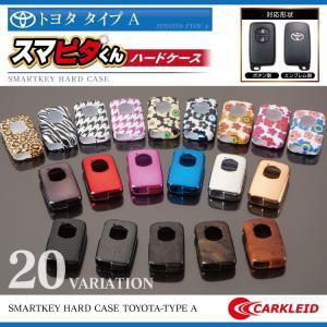 トヨタ スマートキーケース スマートキーカバー スマピタくん ハード 専用設計|mr-store