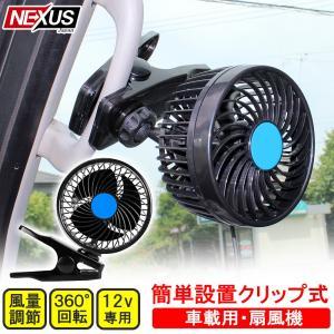 車載 クリップ 扇風機 12V シガー電源 小型 ミニ 安い 車用 汎用 車中泊 アウトドア 用品 ...