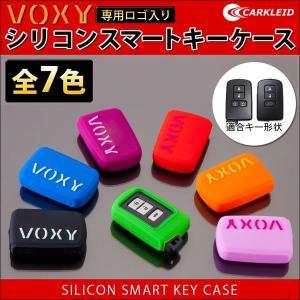 ヴォクシー VOXY 80系 スマートキーケース スマートキーカバー スマピタくん シリコン 専用設計 トヨタ|mr-store