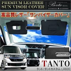 タント タントカスタム LA600S LA610S 前期 後期 サンバイザーカバー PVCレザー ブラック 車用 収納 サンシェード シートカバー|mr-store