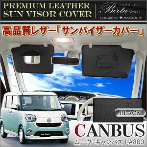 ムーヴキャンバス ムーブキャンバス サンバイザーカバー PVCレザー ブラック 車用 収納 サンシェード シートカバー|mr-store