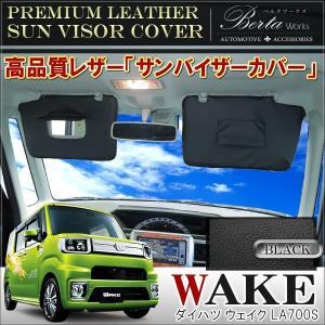 ウェイク 前期 後期 サンバイザーカバー PVCレザー ブラック 車用 収納 サンシェード シートカバー|mr-store