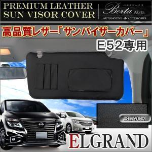 エルグランド E52 前期 後期 サンバイザーカバー PVCレザー ブラック 車用 収納 サンシェード シートカバー|mr-store