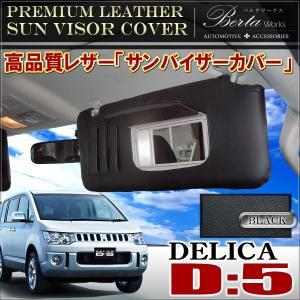 デリカ D5 デリカ D:5 サンバイザーカバー PVCレザー ブラック 車用 収納 サンシェード シートカバー|mr-store