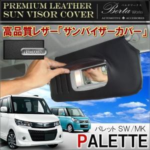 パレット SW サンバイザーカバー PVCレザー ブラック 車用 収納 サンシェード シートカバー|mr-store