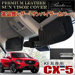 CX-5 CX5 前期 後期 サンバイザーカバー PVCレザー ブラック 車用 収納 サンシェード シートカバー|mr-store