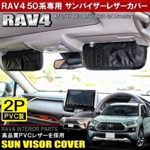 新型 RAV4 50系 カスタム パーツ サンバイザーカバー 2P PVCレザー ブラック 車 収納...